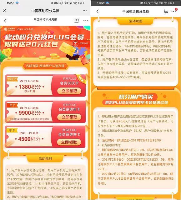 移动积分可免费兑换京东PLUS会员活动