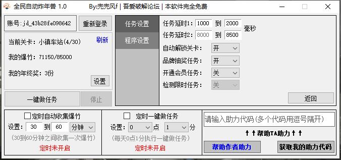 全民自动炸年兽1.0京东炸年兽脚本工具