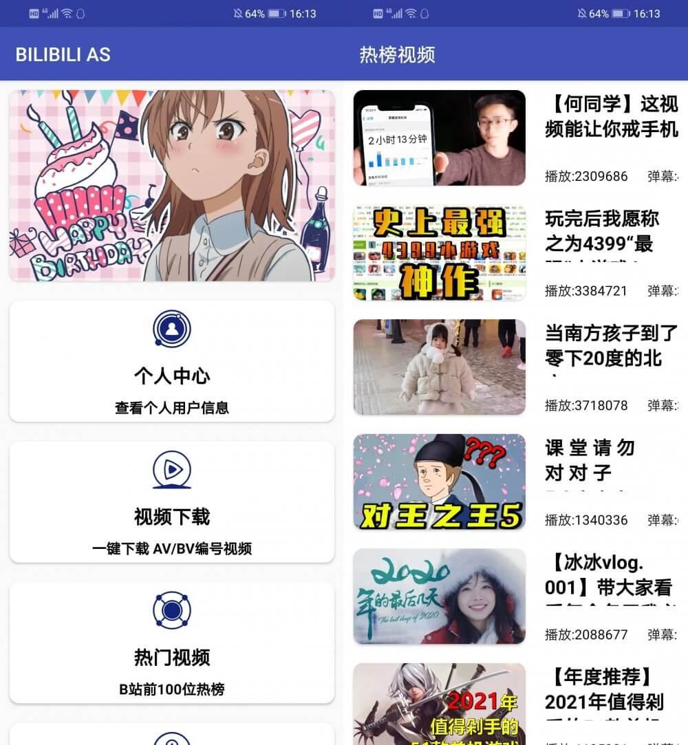 高中生开发BILIBILI AS B站视频下载