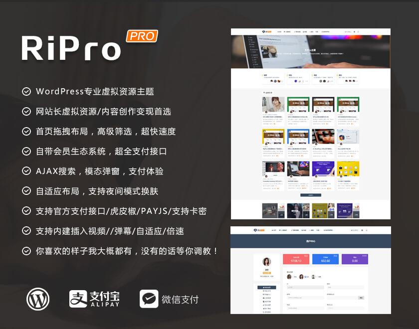 日主题RiPro6.3.8_独家修复完美版源码